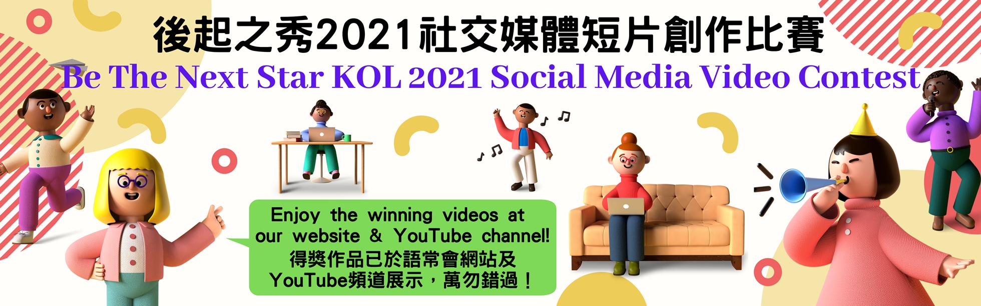 后起之秀2021社交媒体短片创作比赛