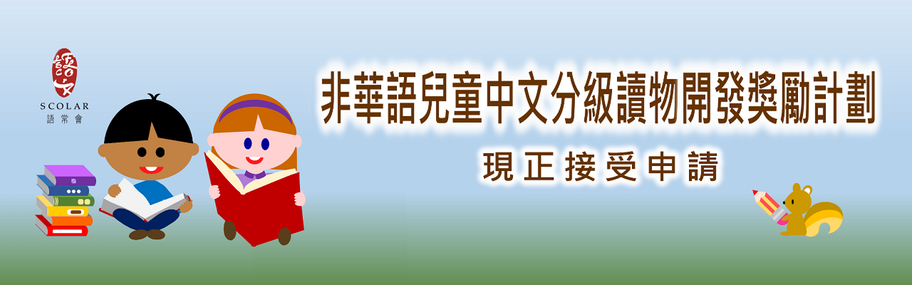 Incentive Scheme on the Development of Chinese Language Graded Readers for Non-Chinese Speaking Children