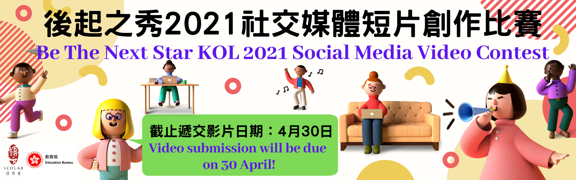 Be The Next Star KOL 2021 Social Media Video Contest