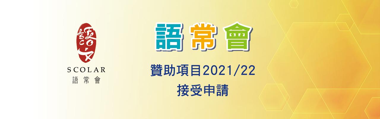 邀請提交 2021/22 學年申請表格