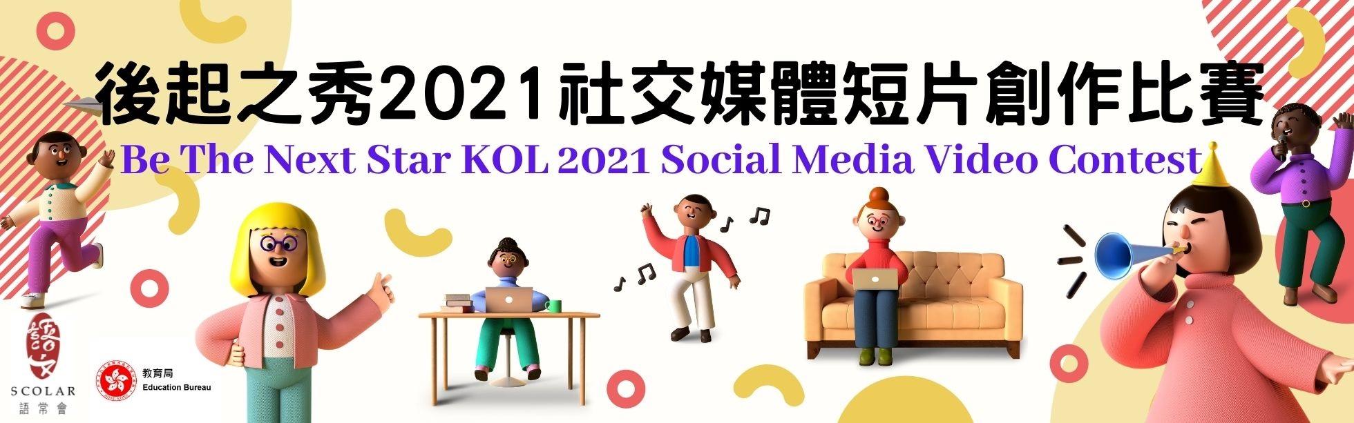 後起之秀2021社交媒體短片創作比賽