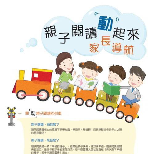 親子閱讀動起來:家長導航(單張)<br>