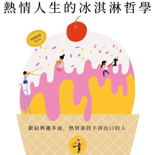 热情人生的冰淇淋哲学